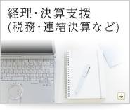 経理・決算支援(税務・連結決算など)