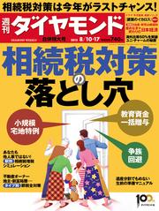 週刊ダイヤモンド2013年8月17日号