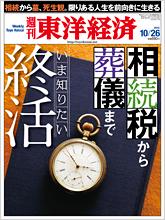 週刊東洋経済「終活」
