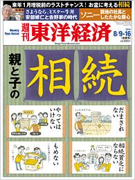 週刊東洋経済140809号