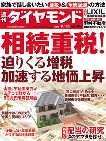 週刊ダイヤモンド140913