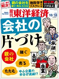 週刊東洋経済10月18日号