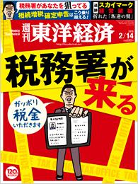 東洋経済2月14日号