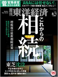 週刊東洋経済150801号