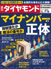 週刊ダイヤモンド20150718号