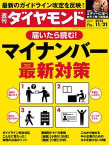 週刊ダイヤモンド151121号