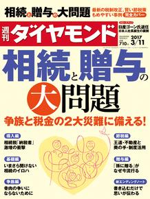 週刊ダイヤモンド170311号