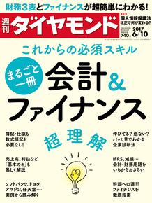 週刊ダイヤモンド170610号(会計&ファイナンス)