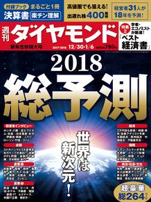 週刊ダイヤモンド181230号