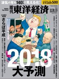 週刊東洋経済171230日号