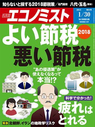 週刊エコノミスト20180130号