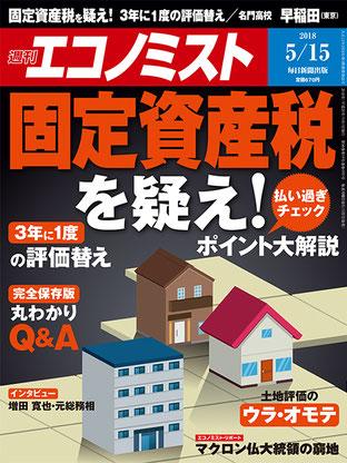 週刊エコノミスト180515号